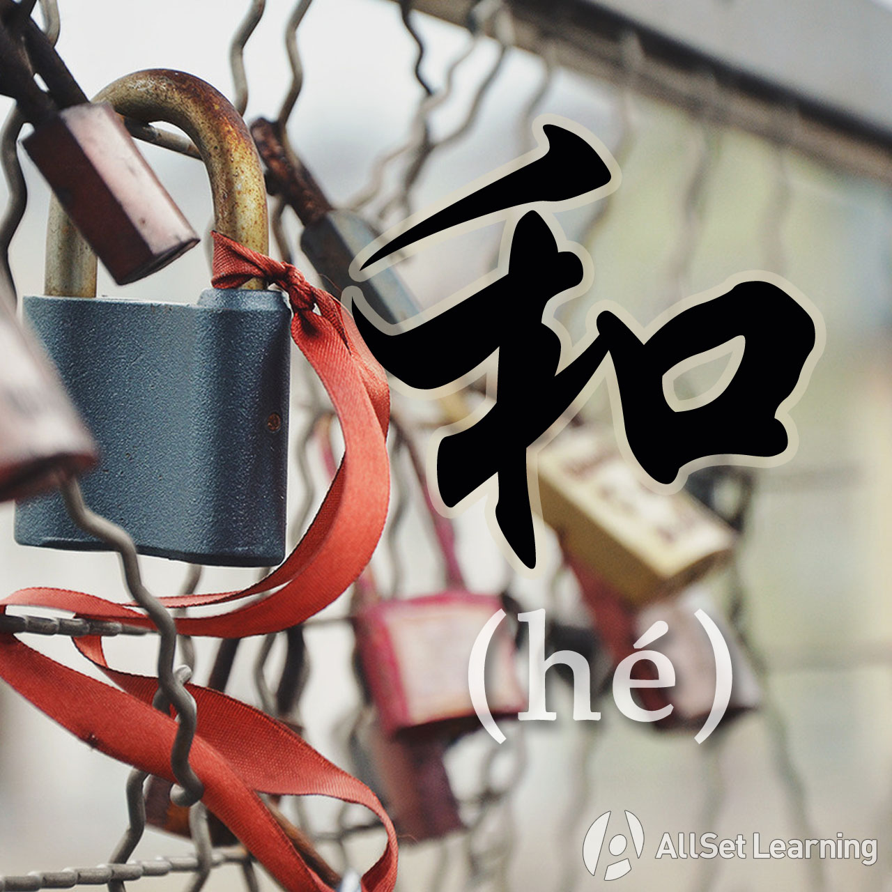 Expressing And With He Chinese Grammar Wiki This page is about the various possible meanings of the acronym, abbreviation, shorthand or slang term: chinese grammar wiki