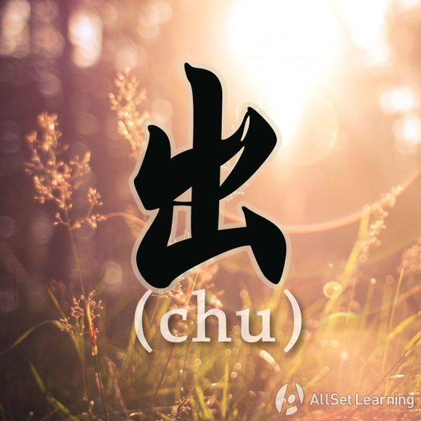 File:Chinese-grammar-wiki-chu(another version).jpg