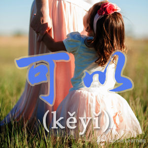 """Expressing permission with """"keyi"""" - Chinese Grammar Wiki"""