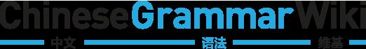 Chinese Grammar Wiki Logo